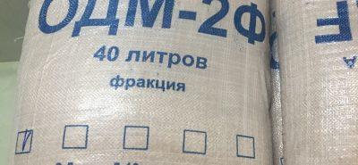 Vật liệu lọc đa năng ODM-2F